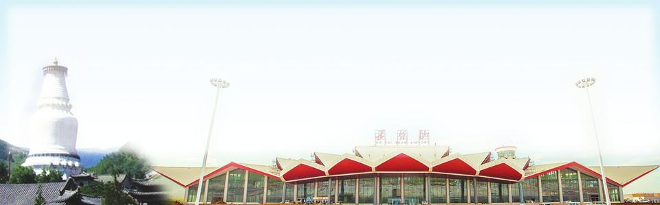 五台山机场logo设计征集方案