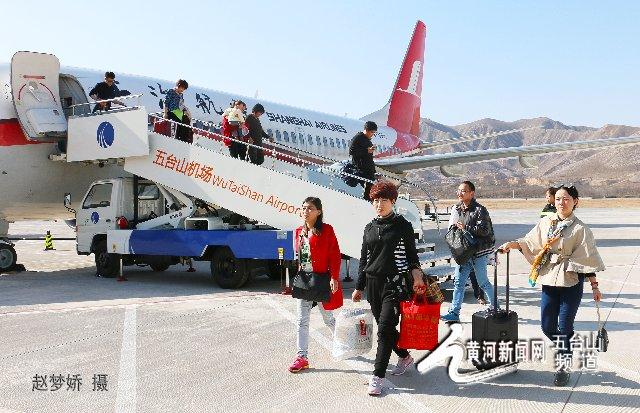 五台山机场新增一条航线顺利实现首航